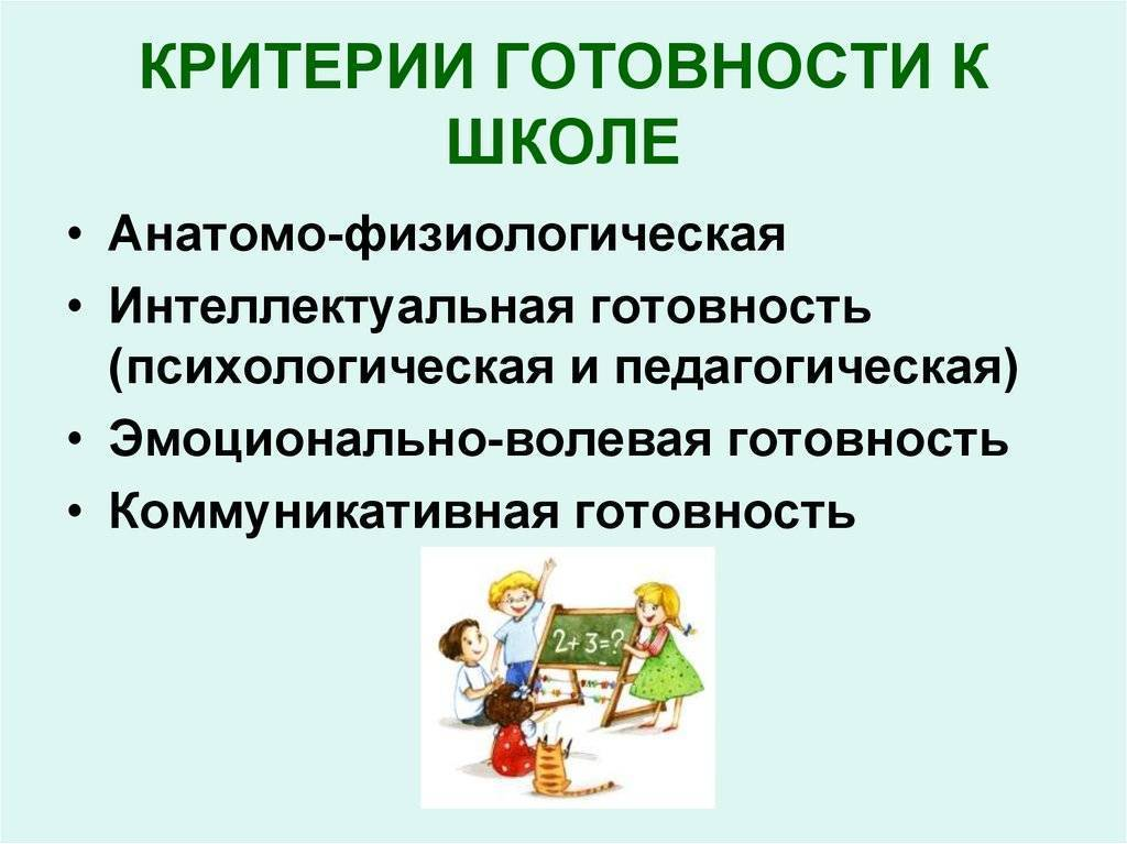 Готов ли ребенок к школе? виды готовности, критерии и рекомендации родителям