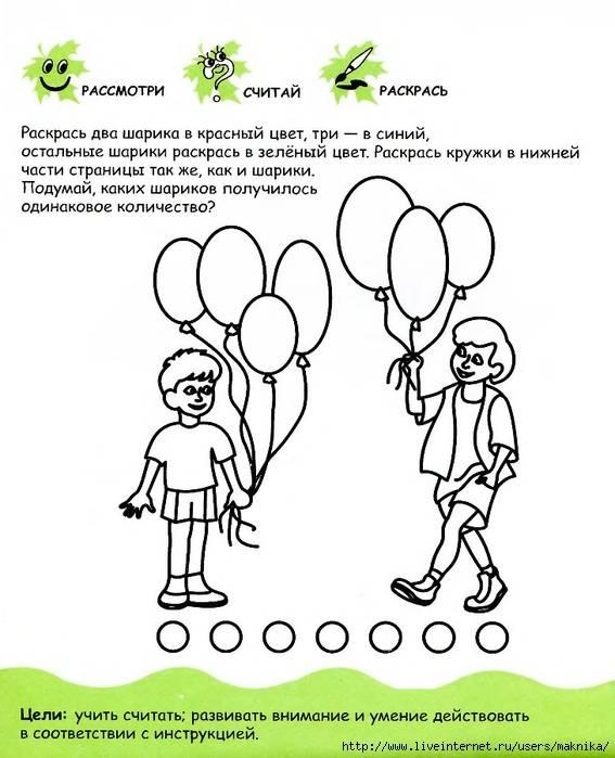 Развивающие занятия для детей 4-5 лет, развивающие игры для детей 4-5 лет