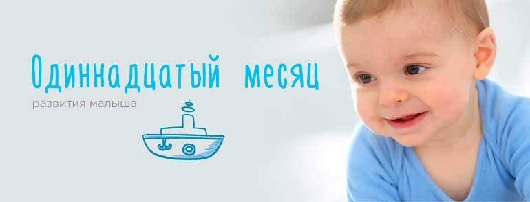 Развитие ребенка в 11 месяцев: игры и развлечения вместе с малышом