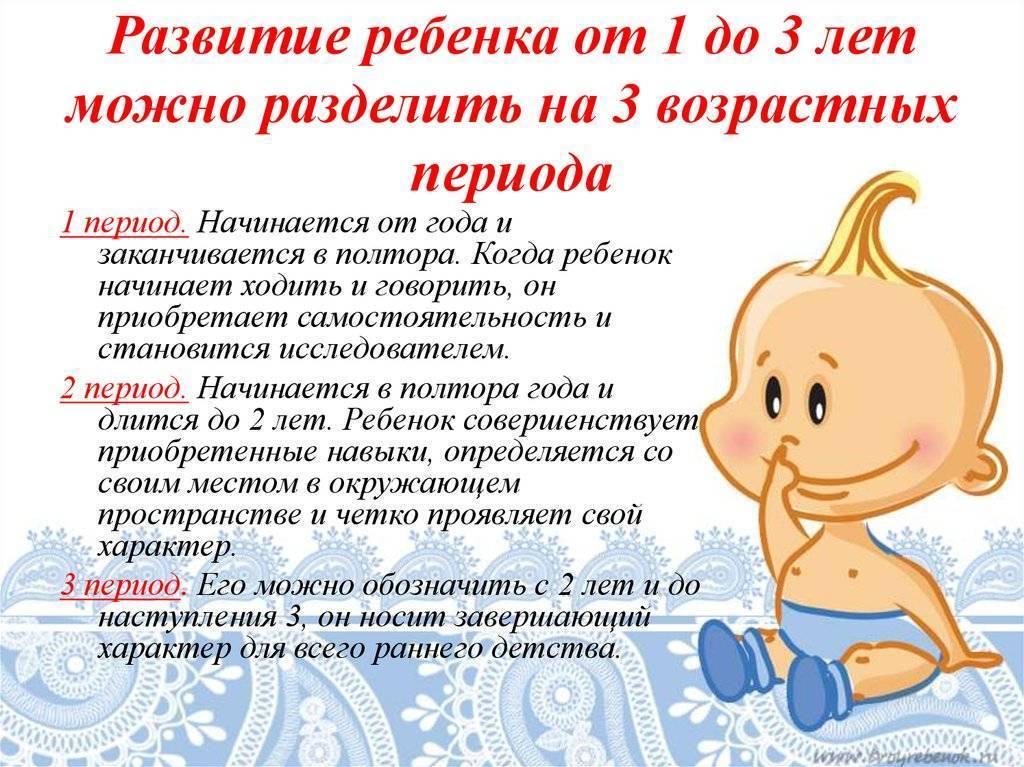 Ребенку 2 года и 9 месяцев. что умеет малыш в этом возрасте?