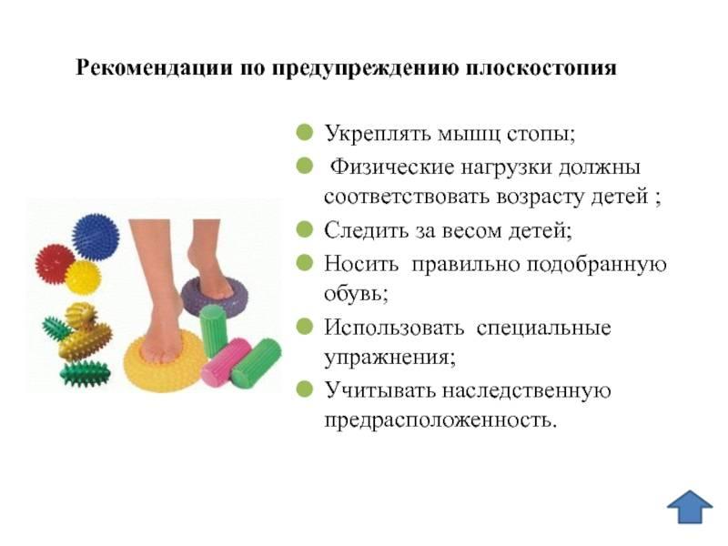 Полезные статьи от магазина детской ортопедической обуви мишутка