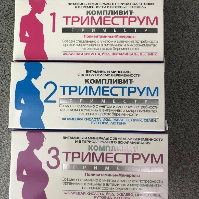 Витамины для беременных во время 1, 2 и 3 триместров