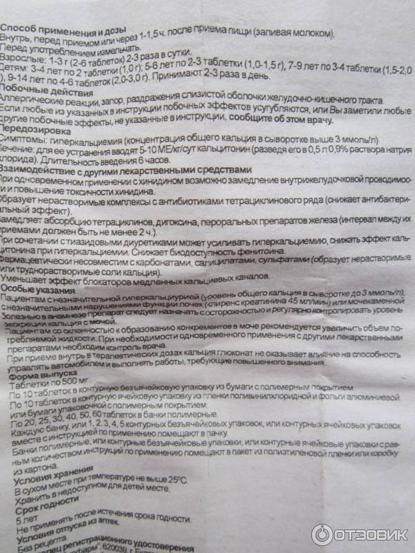 Кальция глюконат таблетки 500 мг 20 шт. фармстандарт-лексредства