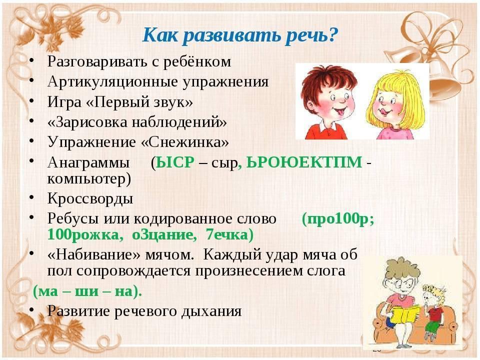 Развитие речи у малышей 2-3 лет