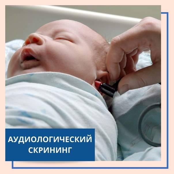 Проверка слуха и полная диагностика слуха детей и взрослых в центрах аудиослух