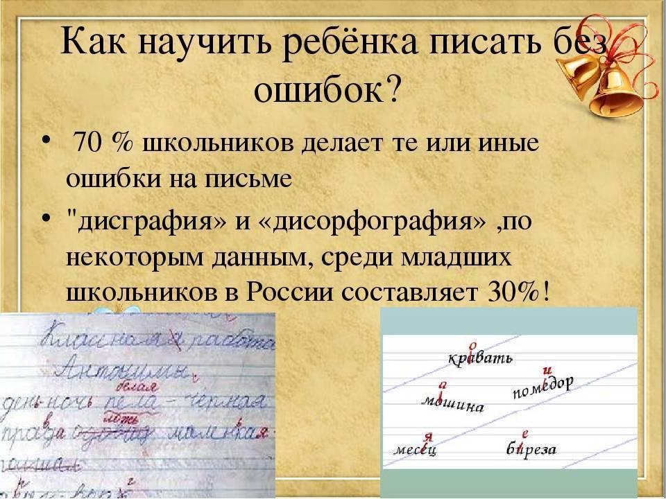 Диктанты без помарок - как научить писать школьника? | все для детей