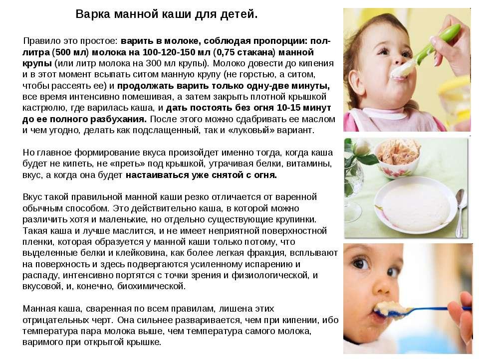 С какого возраста можно давать ребенку манную кашу? со скольки месяцев можно вводить в прикорм, как варить на молоке и воде