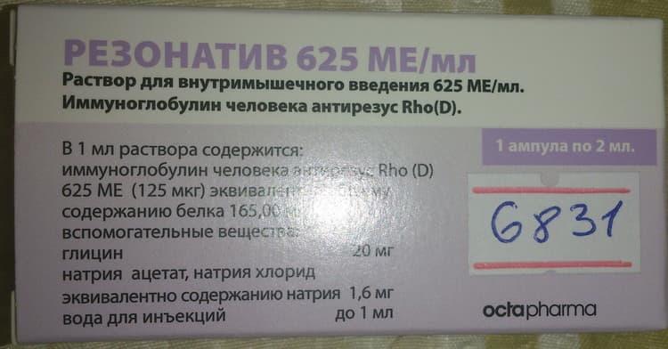 Иммуноглобулин для беременных с отрицательным резусом - антирезусный иммуноглобулин rho(d)