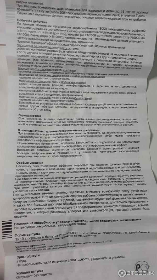 Банеоцин - инструкция по применению, описание, отзывы пациентов и врачей, аналоги