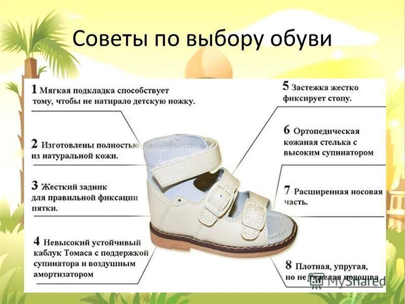 Доктор комаровский о том, как выбрать первую обувь для малыша