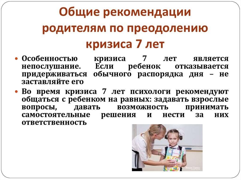 Консультация «возрастные и психологические особенности 6–7 лет. кризис 7 лет»