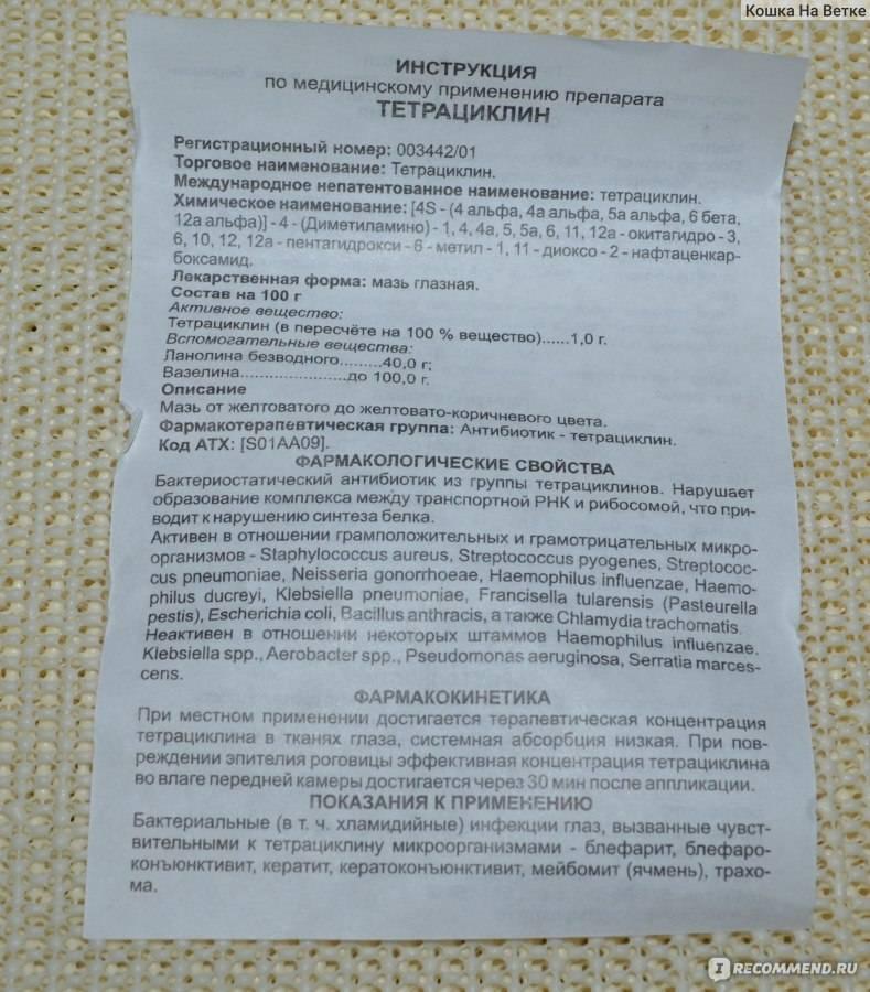 Тетрациклин мазь глазная 1% туба 3 г