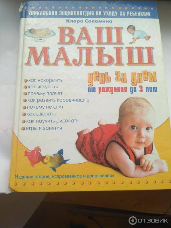 Дневник развития малыша от рождения до трех лет