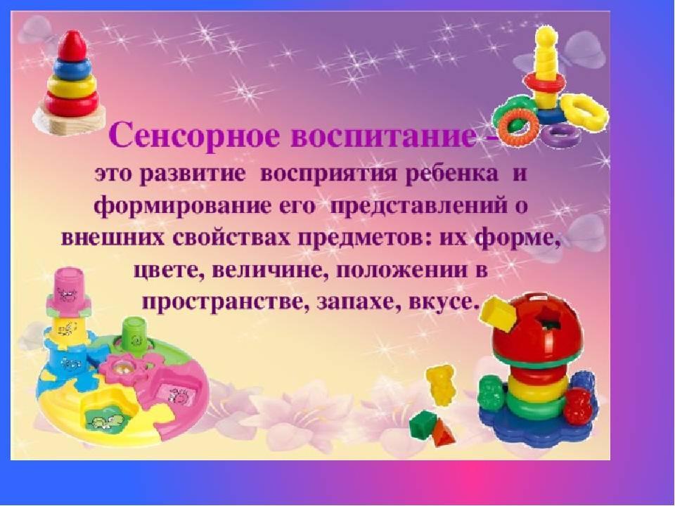 Сенсорное развитие и воспитание. сенсорика. воспитателям детских садов, школьным учителям и педагогам - маам.ру