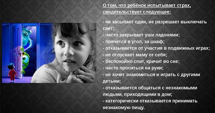 Особенности содержания страхов у детей дошкольного возраста
