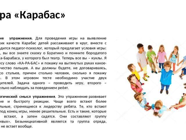 Как развивать лидерские качества у ребенка