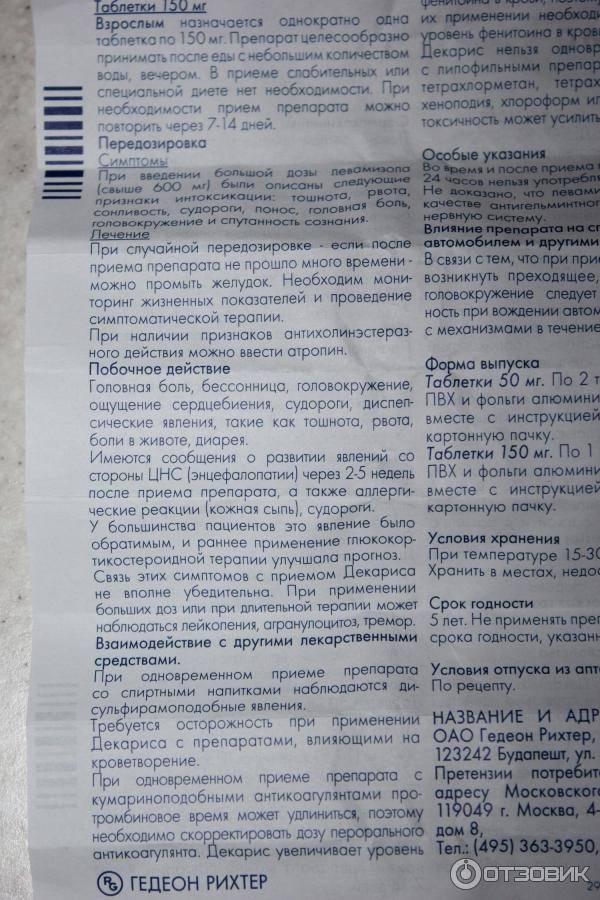 Декарис инструкция по применению, цена в аптеках украины, аналоги, состав, показания | decaris таблетки компании «gedeon richter» | компендиум