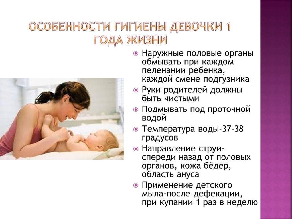 Гигиена и уход за новорожденным мальчиком и девочкой