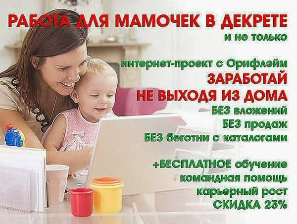 Работа на дому для мам в декрете в 2021 году (проверенные вакансии)
