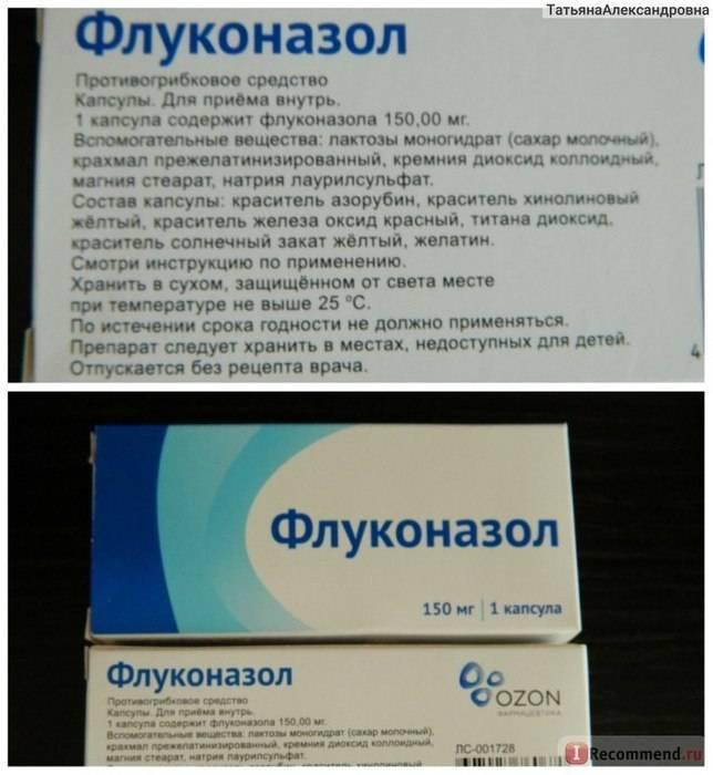 Флуконазол 50мг и 150мг — инструкция по применению   справочник лекарственных препаратов medum.ru