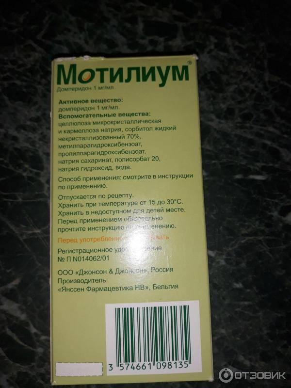 Мотилиум в екатеринбурге