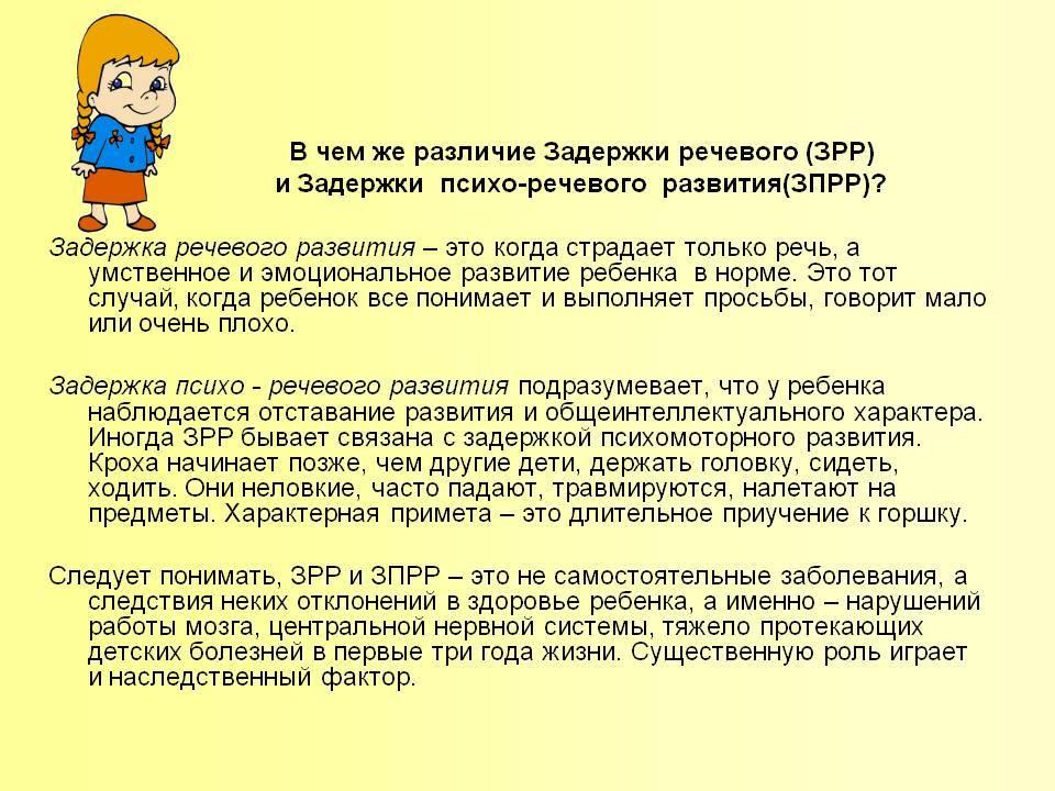 Ребенок не говорит в 2-3 года - обращаться ли к логопеду-дефектологу?