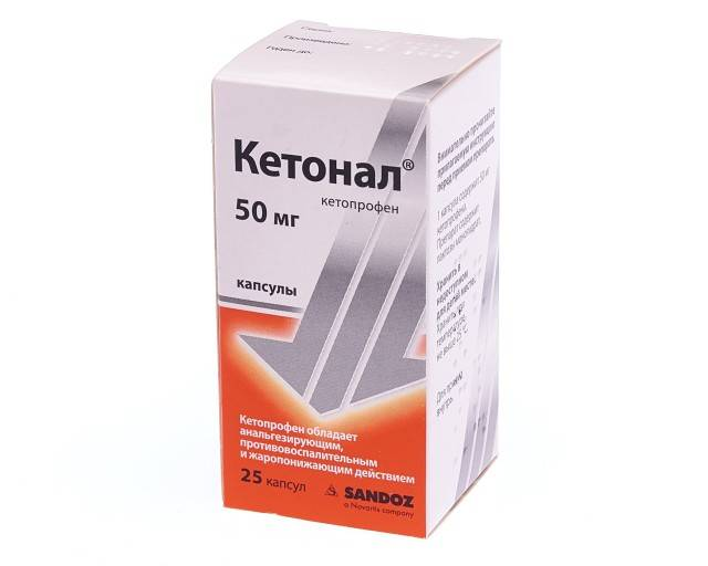 Кетопрофен-лекфарм