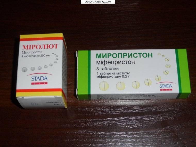 Медикаментозное прерывание беременности цены | фармаборт с помощью таблеток в москве