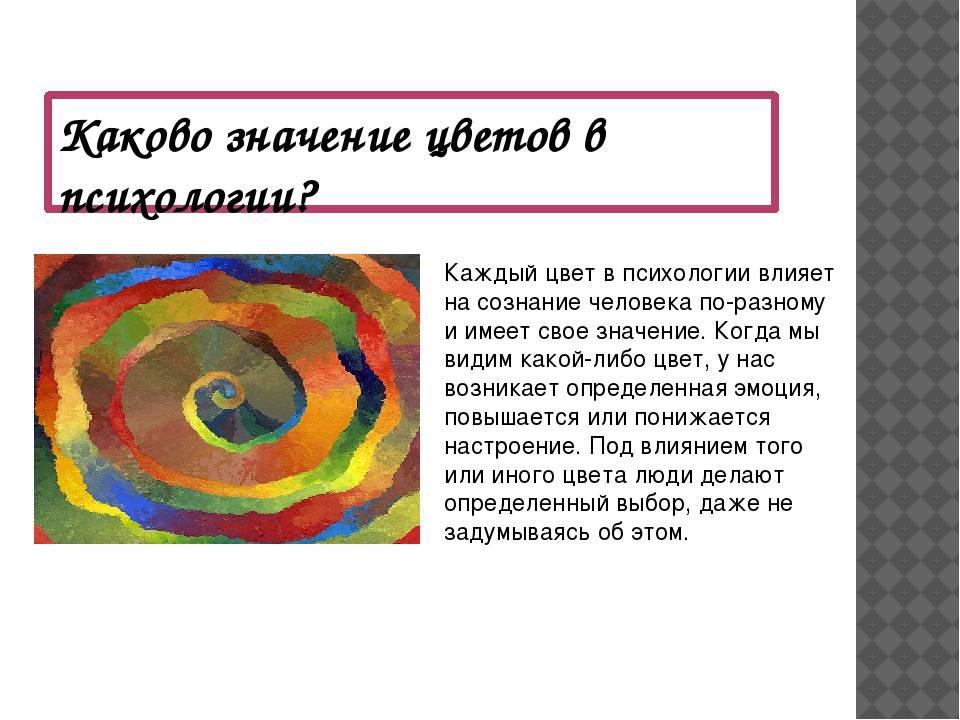 Что означают цвета в детском рисунке — www.wday.ru
