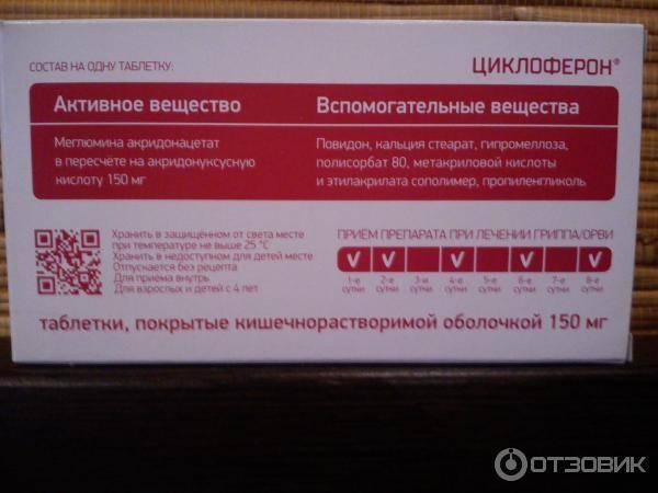 Циклоферон в санкт-петербурге - инструкция по применению, описание, отзывы пациентов и врачей, аналоги