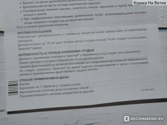 Эреспал инструкция по применению, цена в аптеках украины, аналоги, состав, показания | eurespal syrup сироп компании «servier» | компендиум
