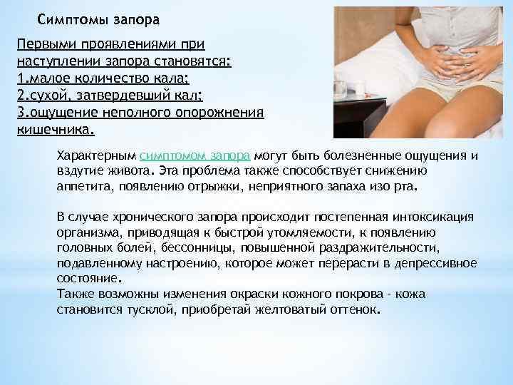 Изжога при беременности - причины, диагностика, профилактика и лечение патологии