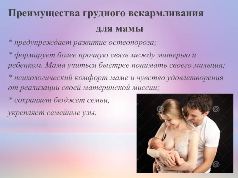 Состав молока. преимущества грудного вскармливания.
