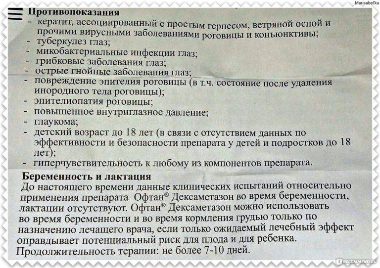 Врач рассказал о побочных эффектах дексаметазона | коронавирус covid–19: официальная информация о коронавирусе в россии на портале – стопкоронавирус.рф