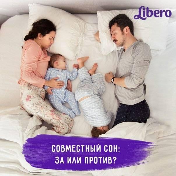Совместный сон с ребенком сон с ребенком за и против. как правильно?