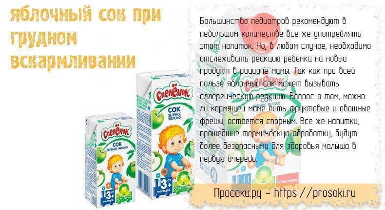 Какие соки подходят для ребенка