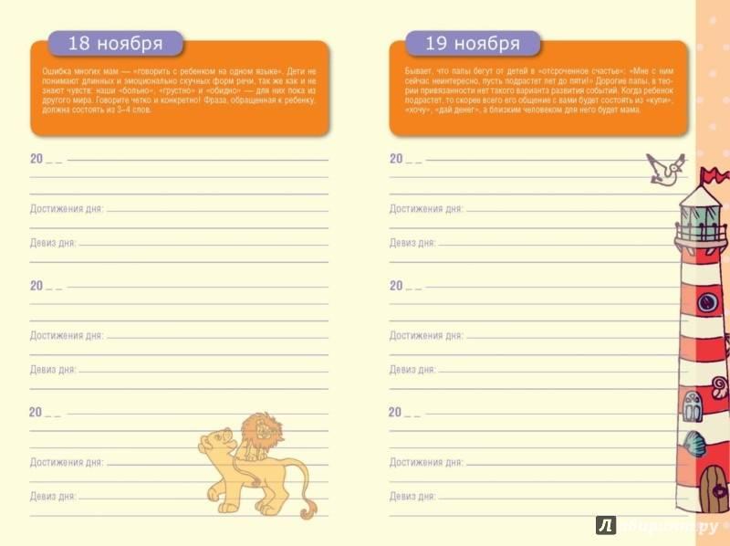 Скачать дневник малыша - грудное вскармливание и уход 1.0.79 для андроид ☛ androidapps2life.ru