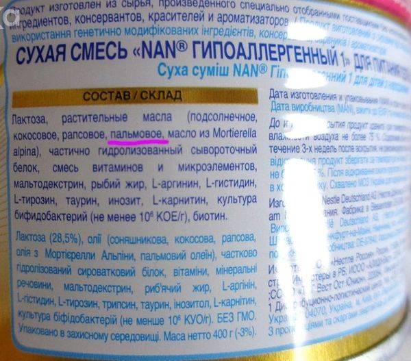 Nan 1 optipro - детская смесь для новорожденных — oxko.ru