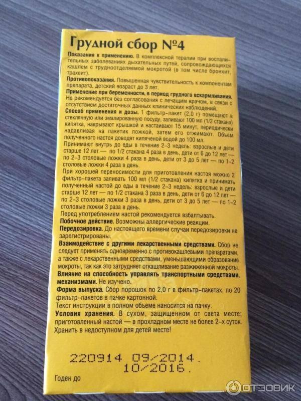 Солодки корня сироп - инструкция по применению, описание, отзывы пациентов и врачей, аналоги
