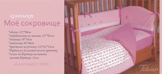 Детское постельное белье: размеры для кроватки, необходимые материалы, мастер-класс по пошиву