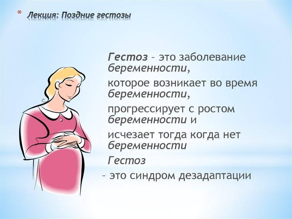 Токсикоз во время беременности: как с ним справиться   legkomed.ru