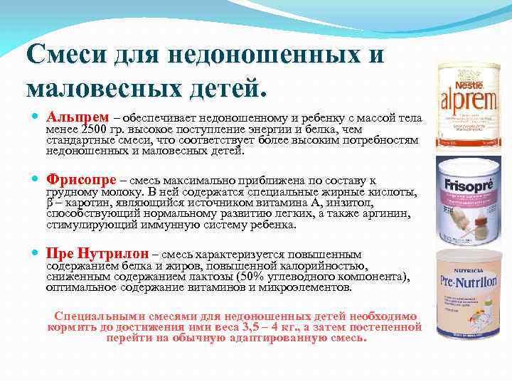 Смеси для недоношенных и маловесных детей - топотушки