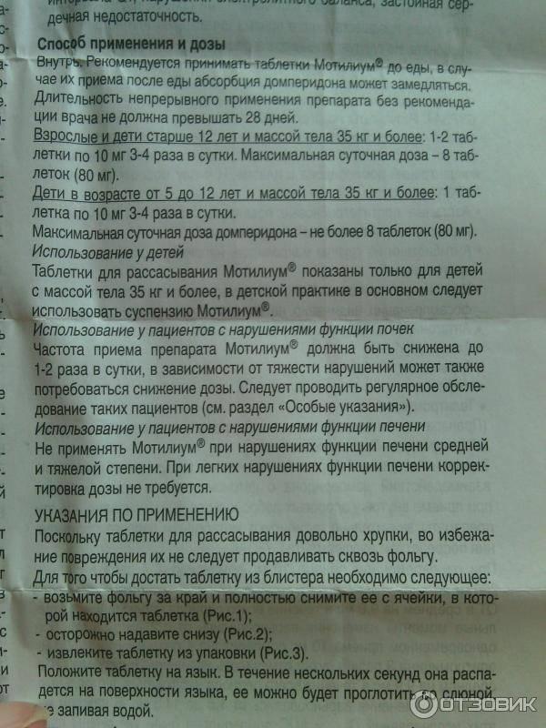 Мотилиум в иркутске - инструкция по применению, описание, отзывы пациентов и врачей, аналоги