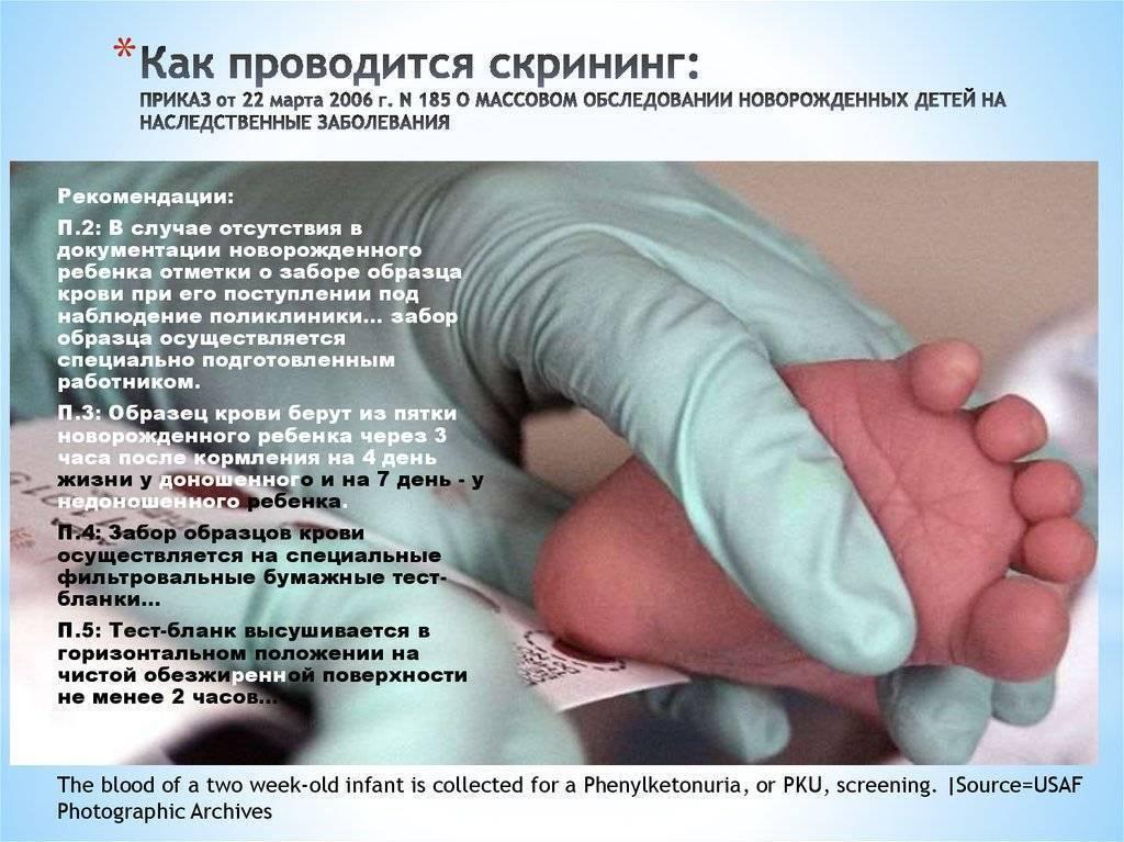 Скрининг новорожденных: сроки и результаты — med-anketa.ru