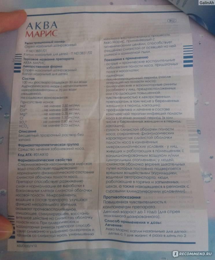 Аквамарис сенс в балашихе - инструкция по применению, описание, отзывы пациентов и врачей, аналоги
