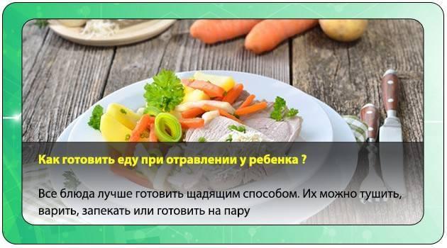 Чем кормить ребенка при пищевом отравлении (диета) — примерное меню