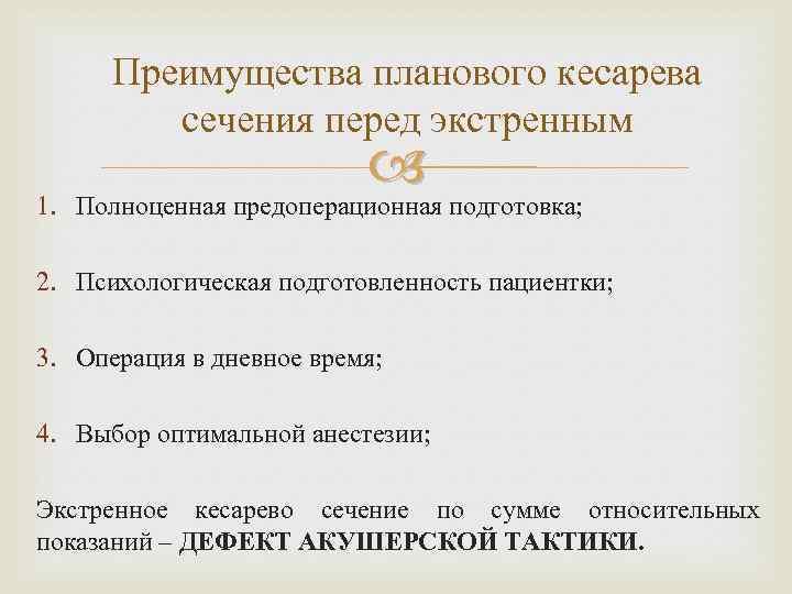 Кесарево сечение - agulife.ru