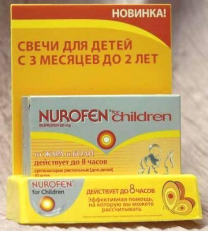 Жаропонижающие свечи для детей от температуры: до 1 года, до 3 лет, что лучше