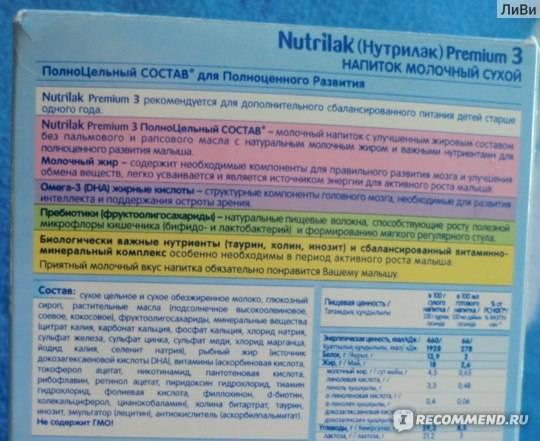 Детская смесь для новорожденных nutrilak premium кисломолочный