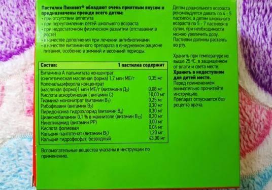 Детские витамины для аппетита